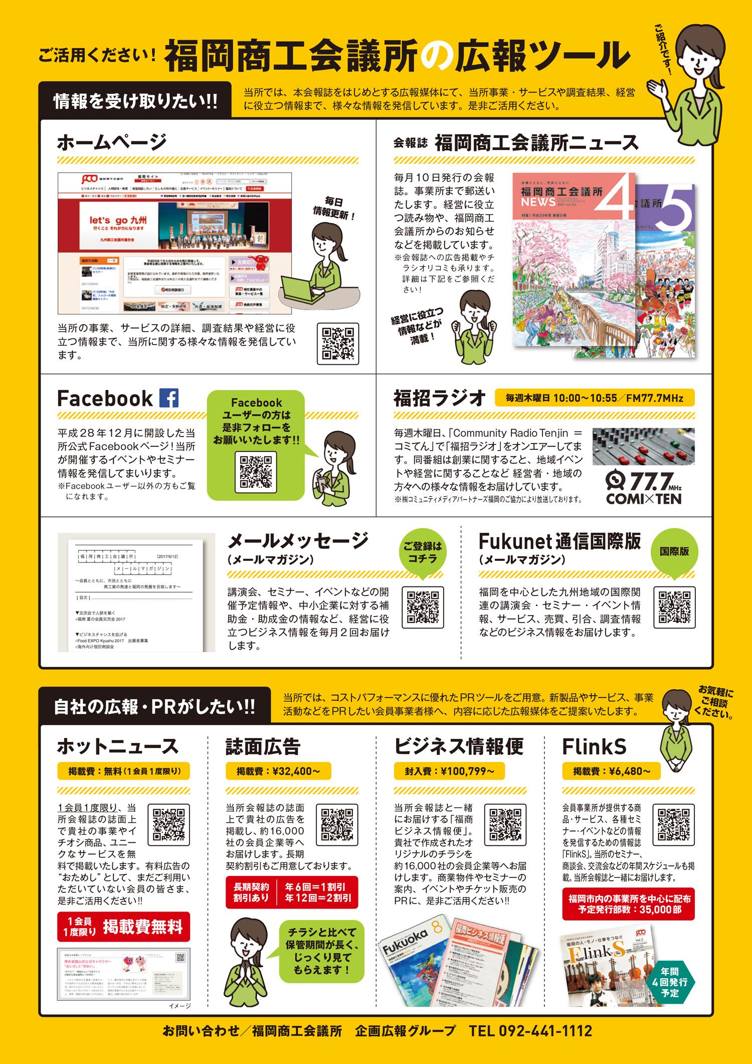 福岡商工会議所の広報ツール