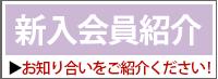 新入会員紹介