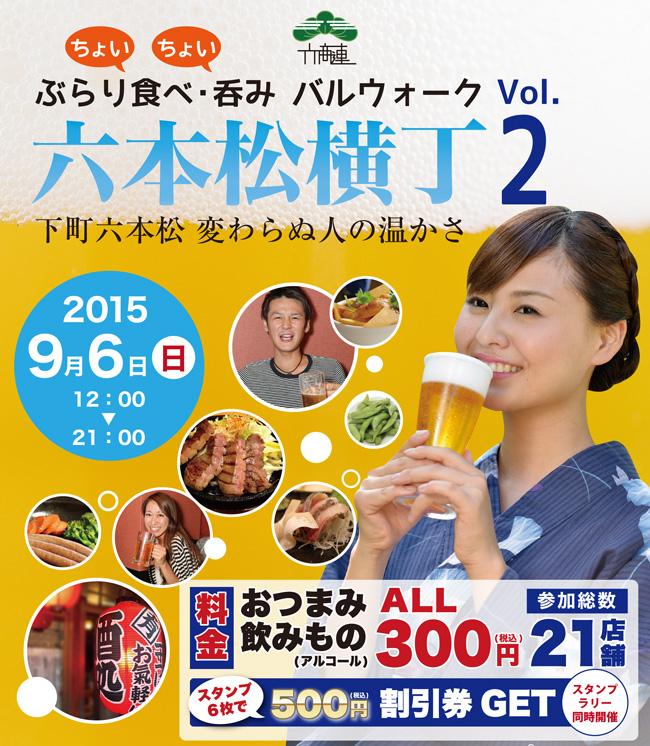 ぶらり食べ・呑みバルウォーク 六本松横丁 vol2