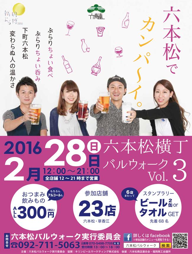 ぶらり食べ・吞みバルウォーク 六本松横丁 Vol.3