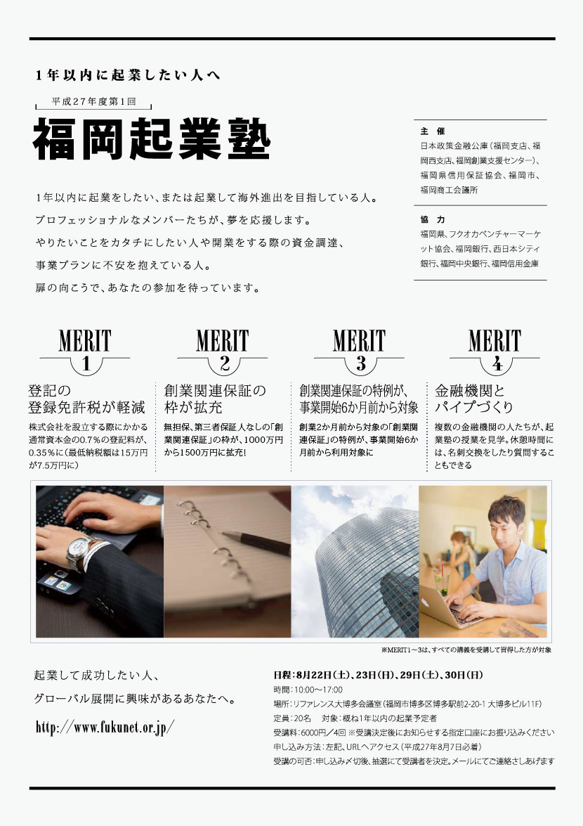 平成27年度第1回 福岡起業塾 8/22,8/23,8/29,8/30