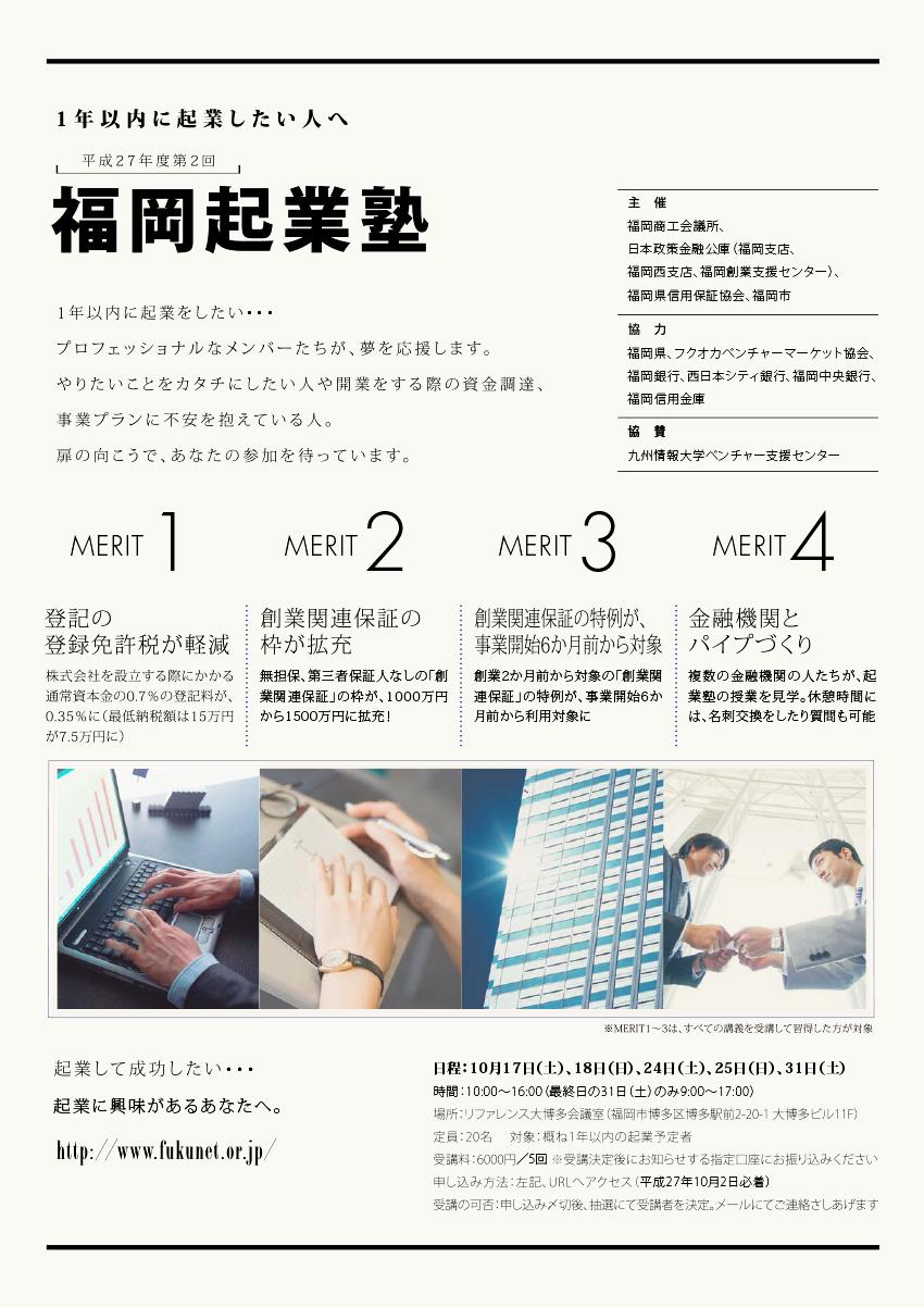 平成27年度第2回 福岡起業塾 810/17,10/18,10/24,10/25,10/31