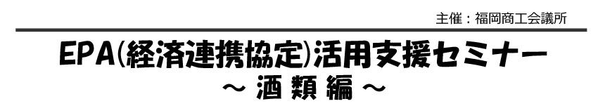 EPA(経済連携協定)活用支援セミナー~ 酒類編~