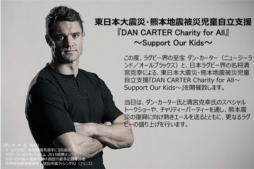 ダン・カーター来福 ラグビーチャリティーイベント ダンカーター