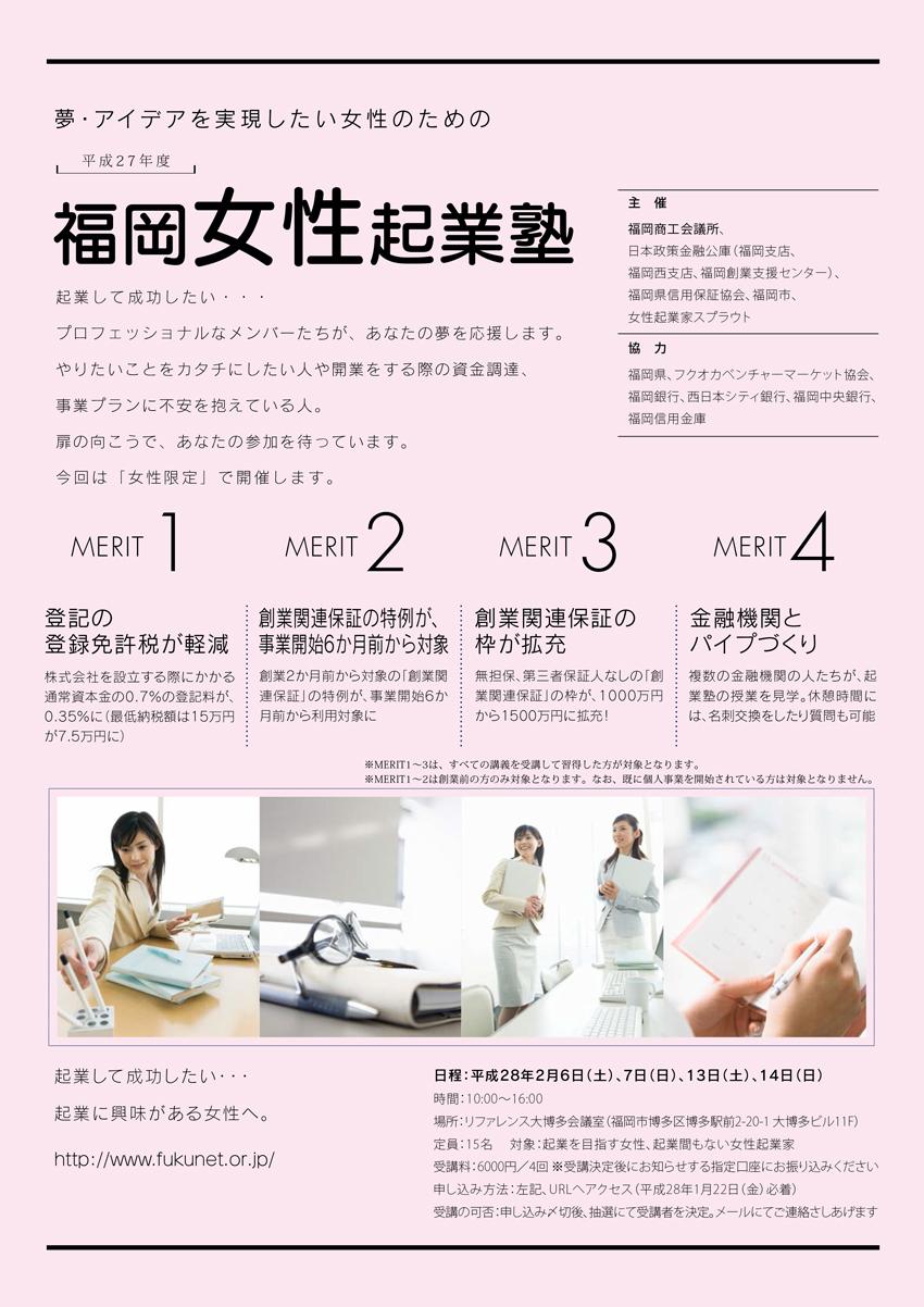 平成27年度福岡女性起業塾