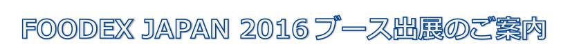 FOODEX JAPAN 2016 ブース出展のご案内