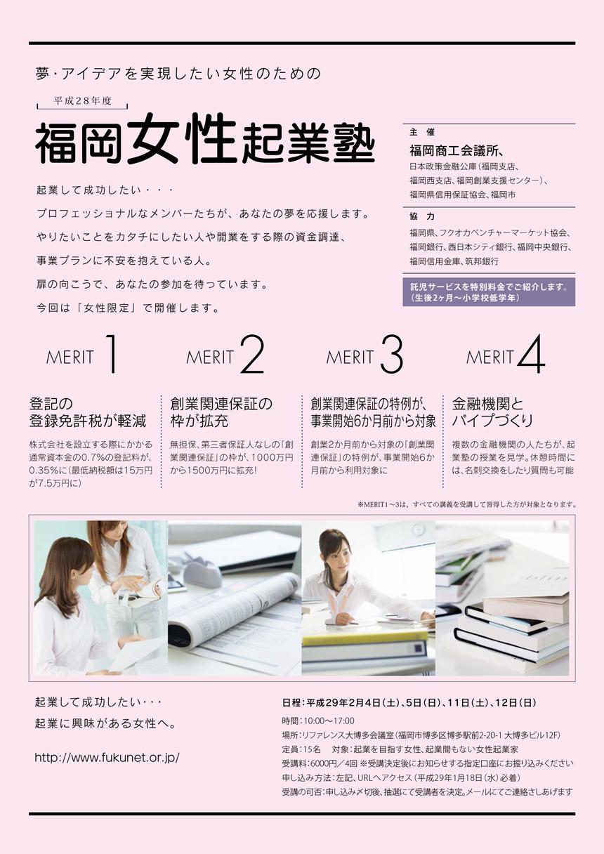 平成28年度女性起業塾