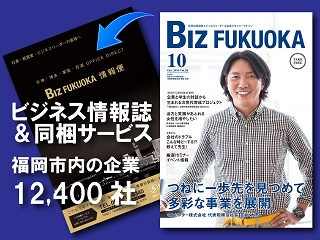 Biz Fukuoka (株)セブンマーケット