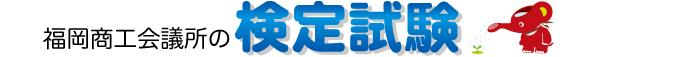 福岡商工会議所の検定試験