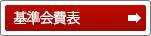 福岡商工会議所 基準会費表