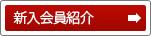 福岡商工会議所 新入会員紹介