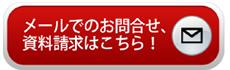 福岡商工会議所 入会 問合せ・資料請求フォーム