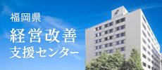 福岡県経営改善支援センター