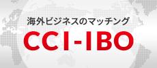 海外ビジネスのマッチング CCI-IBO