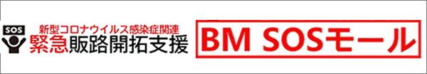 新型コロナウィルス感染症に関連した緊急販路開拓支援「BM SOSモール」