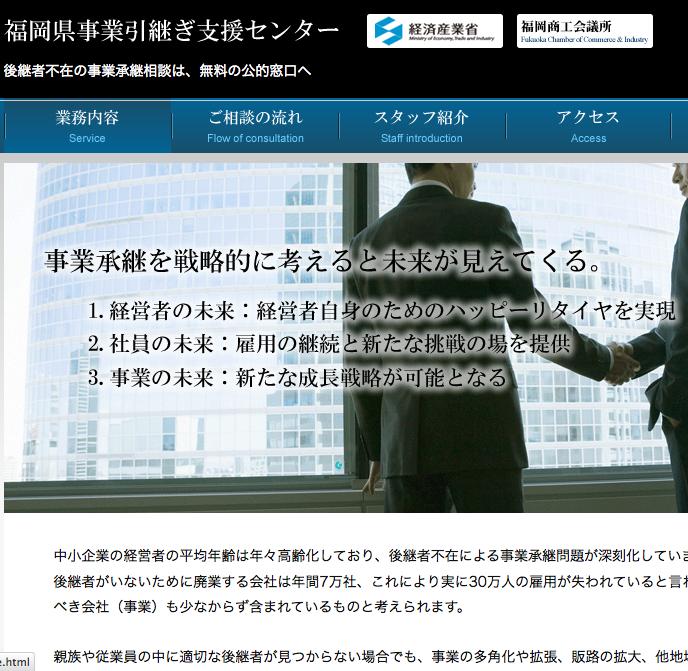 福岡県事業引継ぎ支援センター