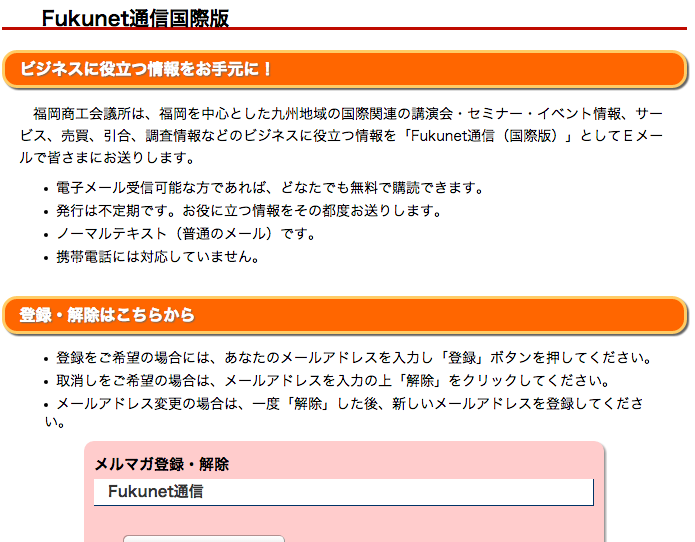 Fukunet通信国際版