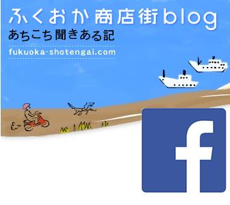 ふくおか商店街info
