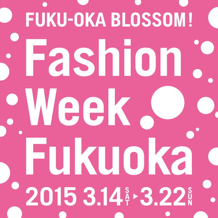 ファッションウィーク福岡