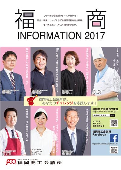 福商infomation