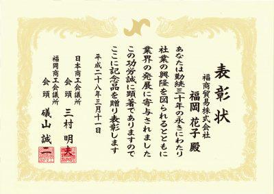 表彰状(30年以上)2名連名