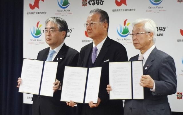福岡県商工会議所連合会、ぐるなび、九州観光推進機構との連携協定