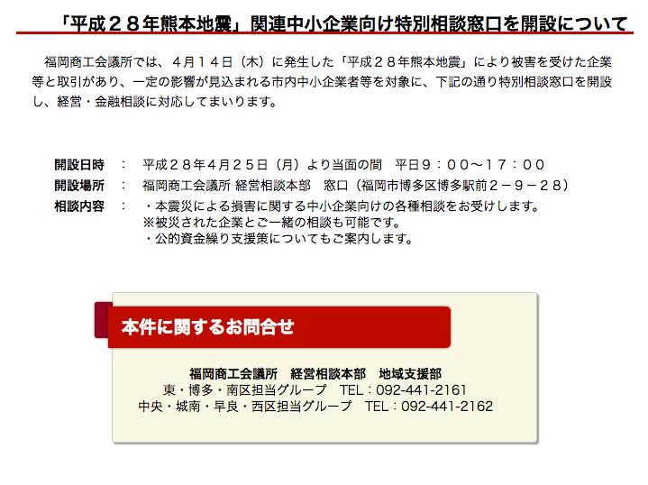 熊本地震関連中小企業向け特別相談窓口