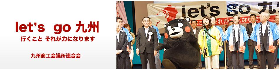 熊本県の営業部長「くまモン」も一緒にPR
