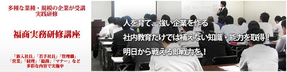 福商実務研修講座