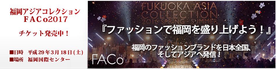 FACo2017
