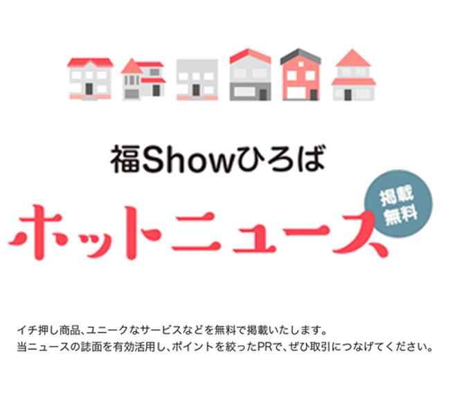 福Show ホットニュース