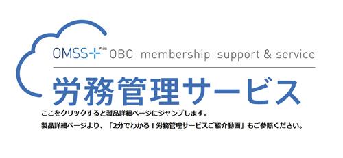 (株)オービックビジネスコンサルタント