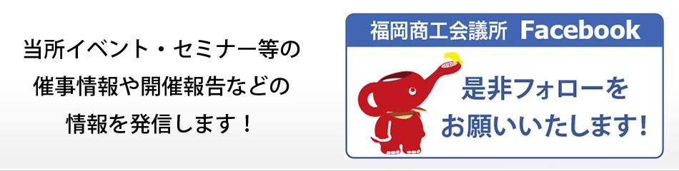 福岡商工会議所Facebook