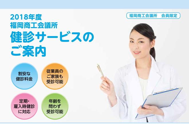 健診サービス(法定健診・人間ドック・脳ドック)