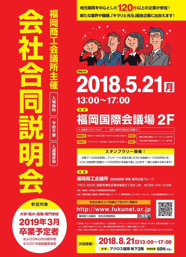 福岡商工会議所主催 会社合同説明会