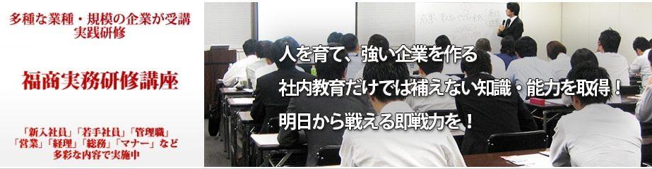 福商実務研修講座「社内教育では学べない専門知識を習得!」