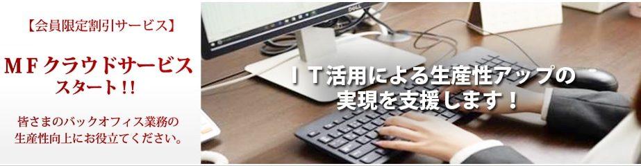 MFクラウドサービス IT活用による生産性アップの実現を支援します!