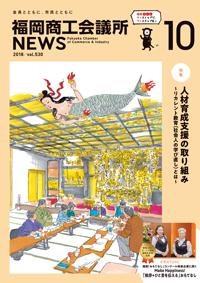 会議所ニュース