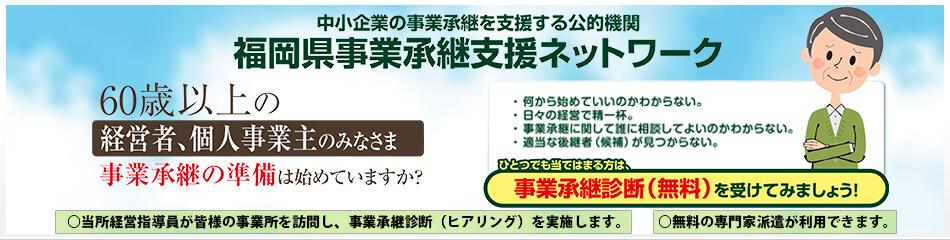 福岡県事業承継支援ネットワーク