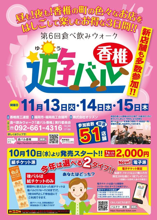11_yogozassho