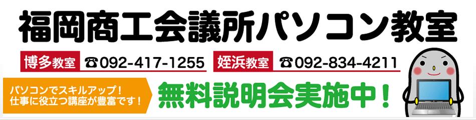 福岡商工会議所パソコン教室