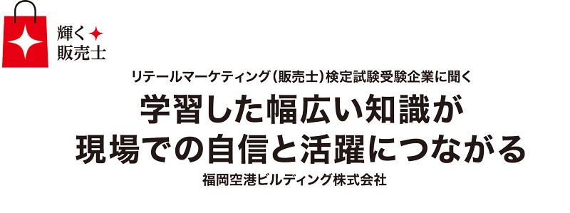 福岡空港ビルディング株式会社