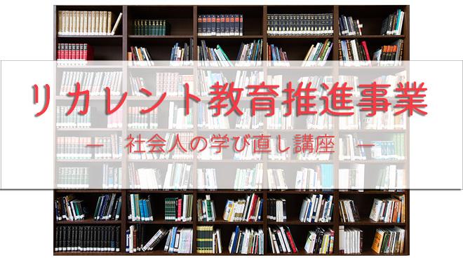 福岡のリカレント教育は商工会議所にご相談ください