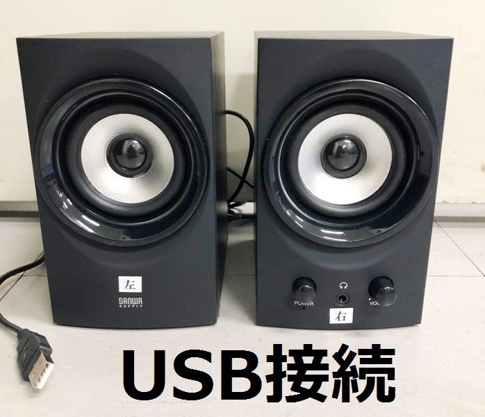外部スピーカー(USB式)