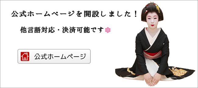 博多伝統芸能館ホームページ