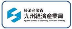 九州経済産業局