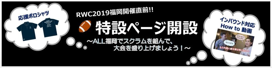 2019 福岡ラグビー