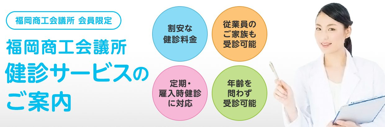 福岡商工会議所の健康診断割引サービス