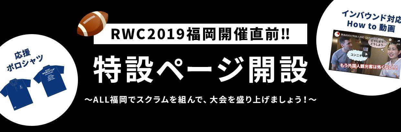 RWC2019福岡開催直前!!特設ページ