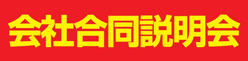 福岡商工会議所 会社合同説明会